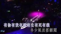 刘德华 - 香港2007演唱会 中部