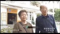 台湾眷村的故事