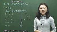 林玲韩语基础入门教学视频 第1课