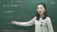 林玲韩语基础入门教学视频 第2课