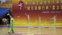 第二届全国老年人健身大会【哈尔滨银行杯】柔力球交流活动颜娉