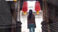 SXBC快乐天下游     山西灵石县王家大院拍摄视频