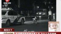 车祸瞬间母亲推开婴儿车  与大儿子同遇难[每日新闻报]
