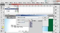 FLASH CS5视频教程830 制作电影播放器2