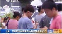上海:下月起全面实施电话用户实名制登记 130826 新闻报道