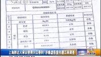 上海胖达人承认用人工香料 涉嫌虚假宣传工商调查130826新闻报道