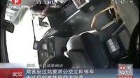 武汉:乘客坐过站要求公交立即停车  未达目的竟然抢夺方向盘[超级新闻场]