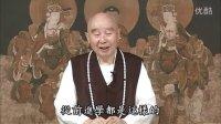 净空法师:佛说大乘无量寿清净庄严平等觉经_菁华 第4集