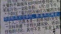 东北导游丽江伤人事件追述(下)