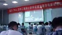 《水的张力》--嘉兴苏州舟山三地小学教学观摩课