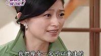 宝岛少女成功记 第19集(1)