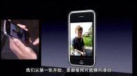 2007 iPhone发布会全程中文字幕