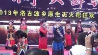 【拍客】2013年8月3号四川西昌彝族火把节