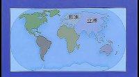 大洲和大洋 -潘丽玲 教育局招聘无生试讲初中地理初一地理七年级地理教学视频