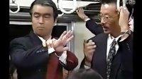 志村健 到底是谁偷摸了美女