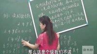 数学小学4上__第1课第2节• 亿以内数的读法