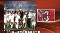 盘点AC米兰的七次欧洲冠军杯冠军
