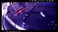2006北京车展主题曲非凡