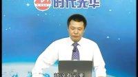 【新劳动合同法】第3讲 劳动合同的订立(上)