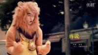 吉祥狮创意【情侣】片 幸福的见证者