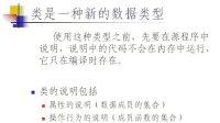 上海交大C加加面向对象1