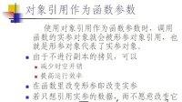 上海交大C加加面向对象10