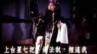 【扶风遗韵】马连良京剧选段《借东风》