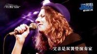 2013广州艺术节-夏末爵士夜—爵士女声 蕾拉•玛舍尔