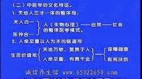 《中医基础理论》视频讲座——第01讲(共75讲) 标清