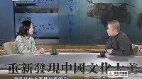 20120715国学堂-梁冬对话林曦第二讲