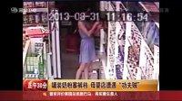 """罐装奶粉塞裤裆  母婴店遭遇""""功夫贼""""[正午30分]"""
