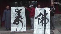 代大书法家成都八九高龄老人刘叔谅向五台山大显通寺 赠佳作