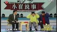 赵本山宋丹丹崔永元 春节联欢晚会小品 《说事儿》 高清