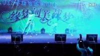 河北美术学院2013年新生联谊晚会_003