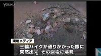 外国看中国----日本报道广西桂林小学爆炸事件