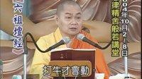 慧律法师国语新版《六祖坛经》(4)