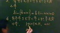 柳重堪高等数学08