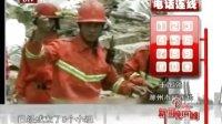 安徽凤阳矿业公司发生爆炸16死44伤
