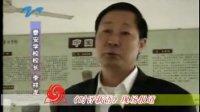 泰安学校文化之旅(五)