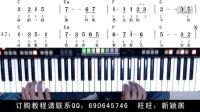 电子琴演奏教程 月亮代表我的心 心乐琴韵 阿荣