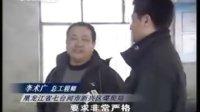 七台河新兴区昌隆一井1130矿难