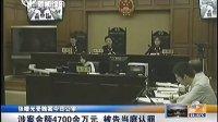 张曙光受贿案今日公审 130910 新闻报道
