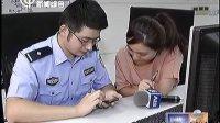 轨交公安推出微信举报 警民携手维护车厢秩序 130910 新闻报道