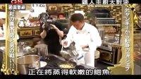 日本综艺 铁人主厨大对决 2013-09-07