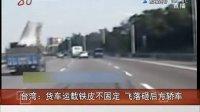 台湾:货车运载铁皮不固定  飞落砸后方轿车[共度晨光]