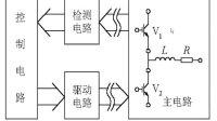 电力电子技术02
