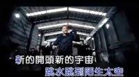 音浪-黄立行MV