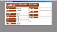 Access2003 视频教程_第02集