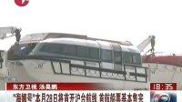 """""""海娜号""""本月28日将首开沪台航线 首航船票基本售完 东方新闻 20130916 标清"""