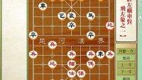 象棋兵法--仙人指路篇对兵局互跳左正马之二红左横车对飞左象(1)